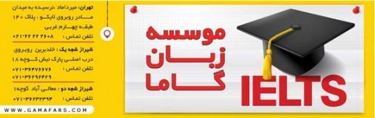 پوستر وب سایت آموزش زبان گاما
