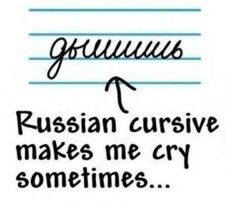 سختی زبان روسی