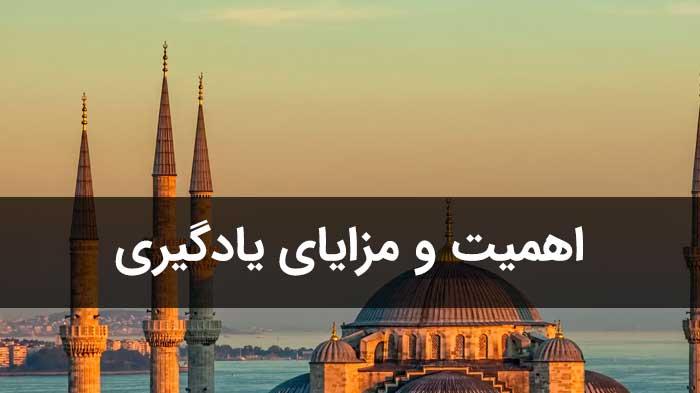 اهمیت و مزایای یادگیری ترکی استانبولی