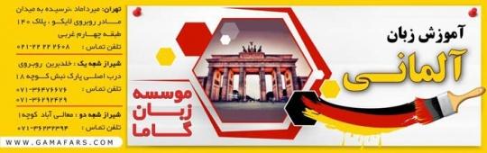 تدریس-زبان-آلمانی-گاما