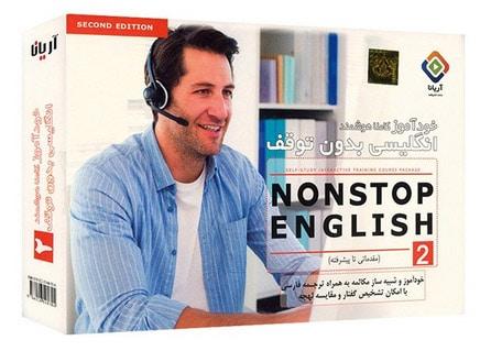 آموزش زبان انگلیسی بدون توقف