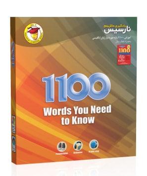 1100 واژه ای که باید بدانیم