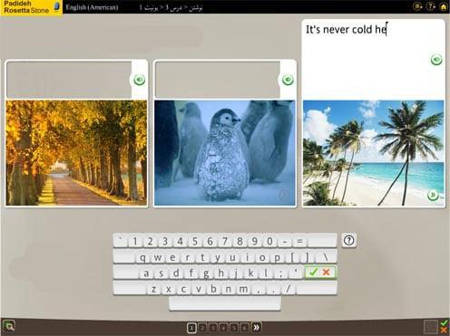 تصاویر نرم افزار آموزشی رزتا استون