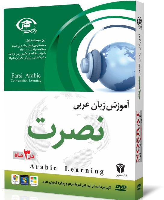 آموزش صوتی زبان عربی نصرت (جدید)