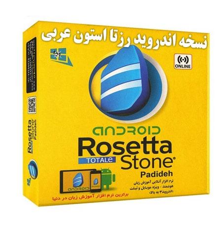 نسخه اندروید آموزش زبان عربی رزتا استون