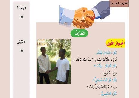 asasi_sudan_1
