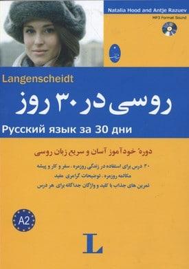 کتاب روسی در 30 روز + سی دی صوتی