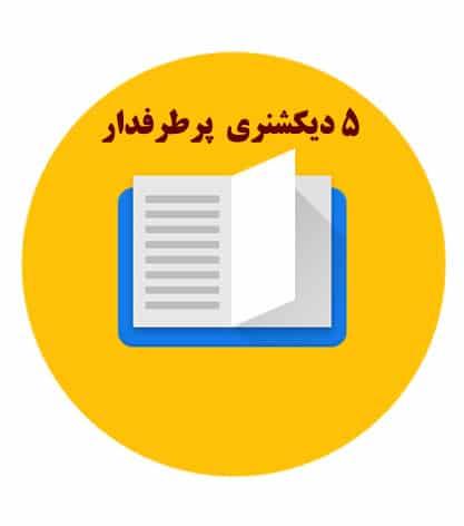 ۵ دیکشنری و فرهنگ لغات پرطرفدار