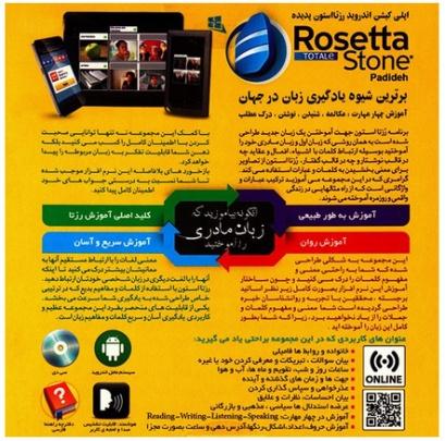 تصویر پشت جلد پکیح اندروید زبان انگلیسی رزتا استون