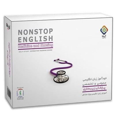 آموزش زبان انگلیسی مختص پزشکان و پرستاران