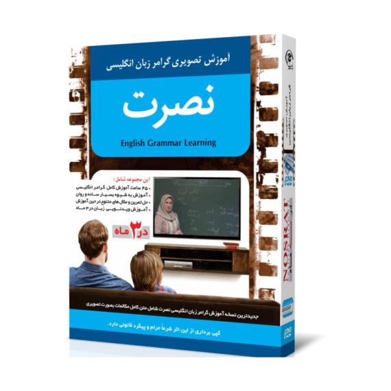 آموزش گرامر زبان انگلیسی با متد نصرت