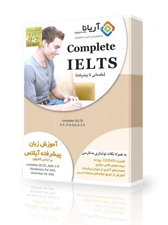 آموزش زبان انگلیسی Ielts Complete آیلتس