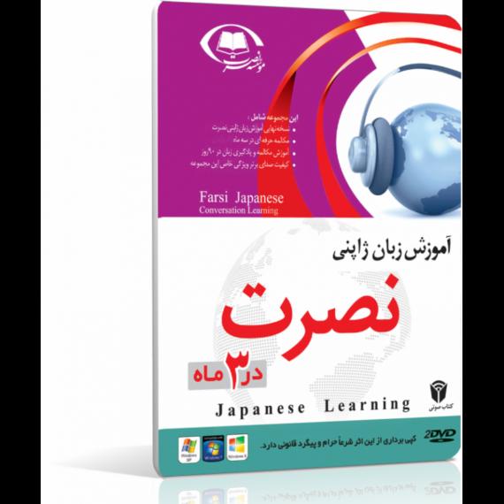 آموزش ژاپنی نصرت در ۳ماه