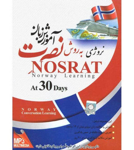 آموزش زبان نروژی نصرت در ۳۰ روز