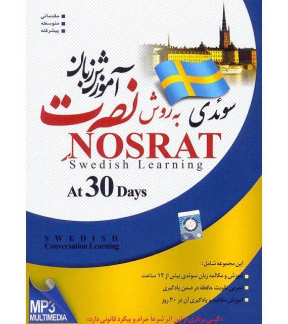 آموزش مکالمه سوئدی با متد نصرت