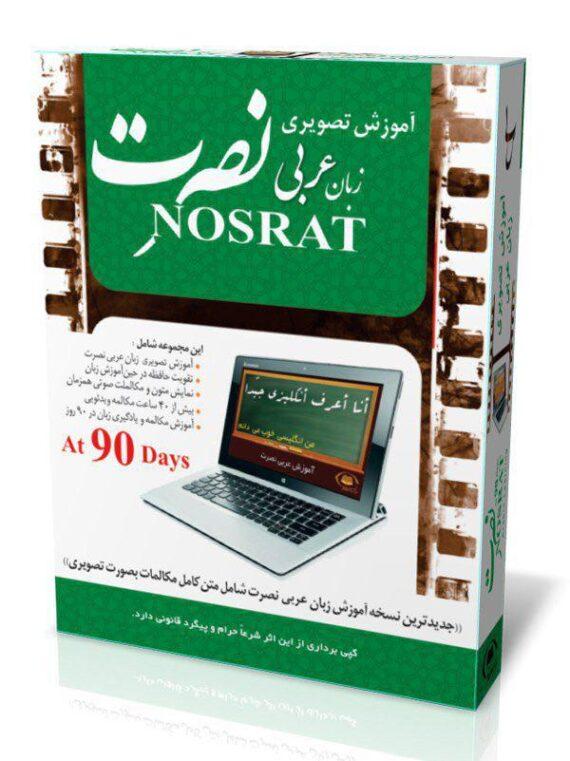 آموزش تصویری زبان عربی نصرت (جدید)
