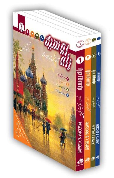 پکیج راه روسیه (۴ کتاب+۴CD)