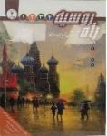 کتاب راه روسیه