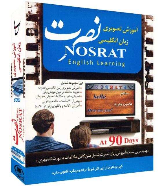 آموزش زبان انگلیسی نصرت تصویری