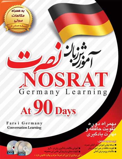 نصرت آموزش زبان آلمانی