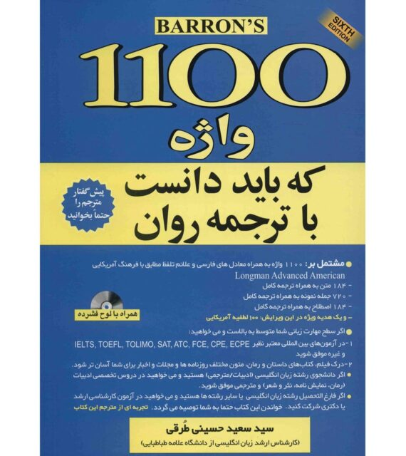 خرید کتاب ۱۱۰۰ واژه بارونز (پرفروشترین کتاب آمازون)