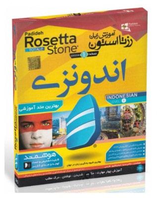 آموزش زبان اندونزی با نرم افزار رزتا استون