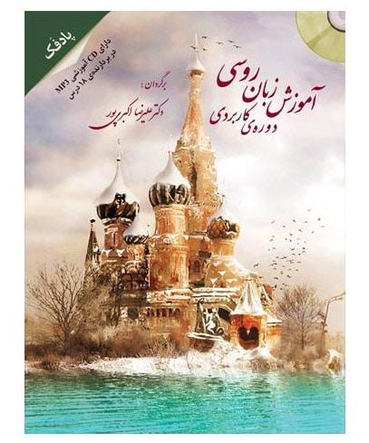 کتاب زبان روسی دوره کاربردی پاتفک