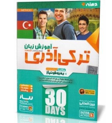 پکیج آموزش زبان ترکی آذری