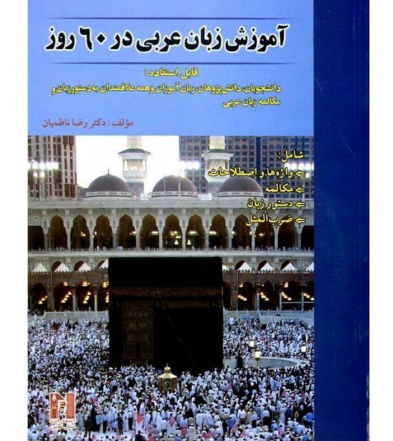 کتاب آموزش عربی در 60 روز همراه CD