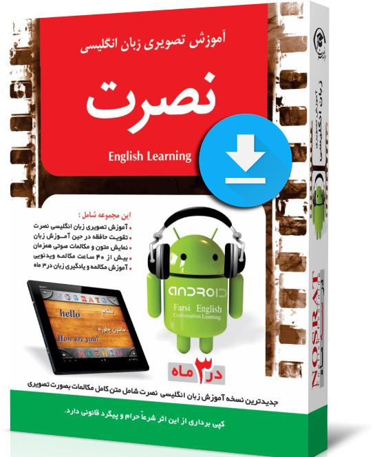 دانلود جدیدترین نسخه آموزش زبان انگلیسی نصرت برای اندروید