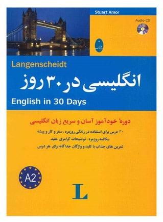 کتاب آموزش زبان انگلیسی در ۳۰ روز با CD