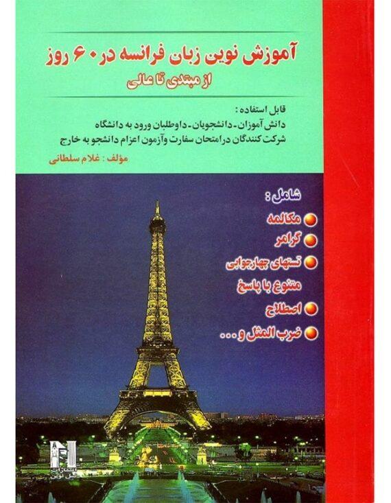 کتاب آموزش نوین زبان فرانسه در 60 روز