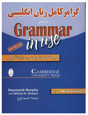 کتاب گرامر کامل زبان انگليسي (Grammer In Use)