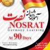 تصویر پکیج آموزش نصرت زبان آلمانی