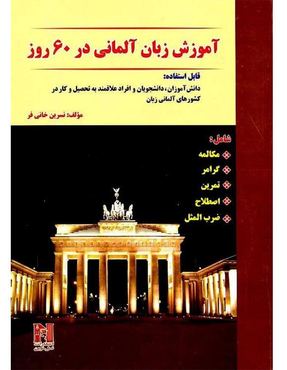 کتاب آموزش زبان آلمانی در 60 روز با CD