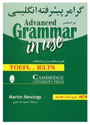 کتاب گرامر پیشرفته زبان Advanced Grammar In Use
