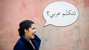 زنی در حال مکالمه عربی
