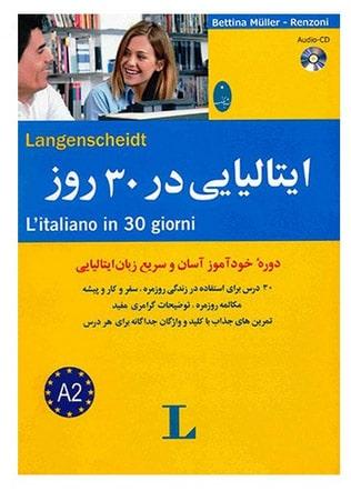 کتاب جامع زبان ایتالیایی در ۳۰ روز