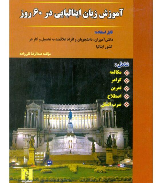 کتاب آموزش زبان ایتالیایی در 60 روز + CD