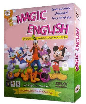آموزش زبان انگلیسی به کودکان با ۲۰ برنامه آموزشی(Magic English)