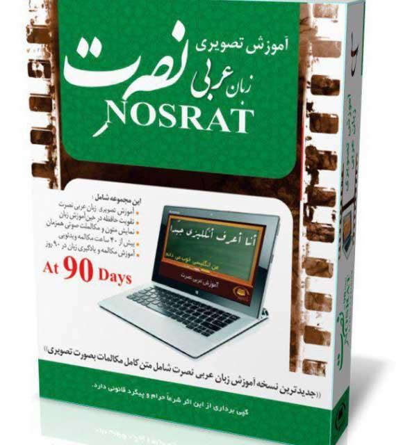 آموزش زبان عربی نصرت