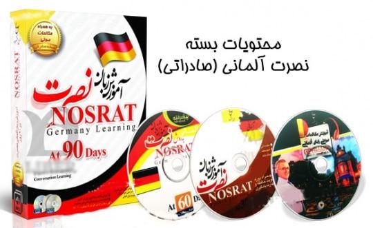 محتویات بسته آموزش نصرت آلمانی