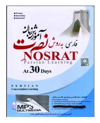 آموزش ۳۰ روزه زبان فارسی نصرت