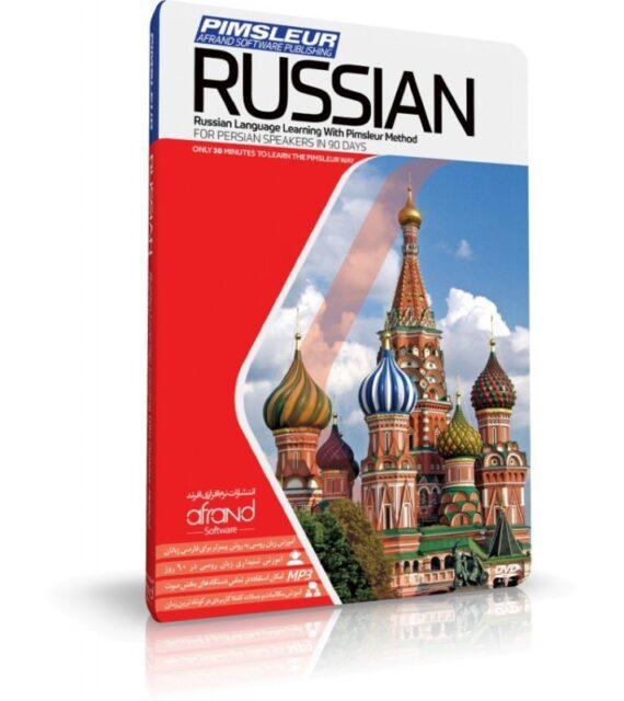 آموزش زبان روسی پیمزلر در ۹۰ روز