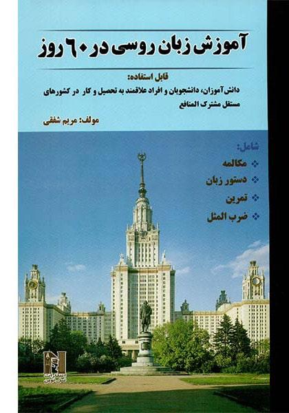 کتاب آموزش زبان روسی در 60 روز + CD