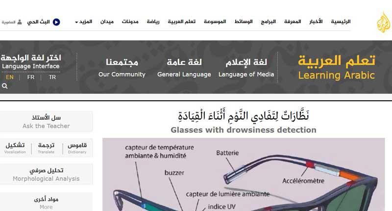 وب سایت site-aljazeeraبرای یادگیری بهتری عربی