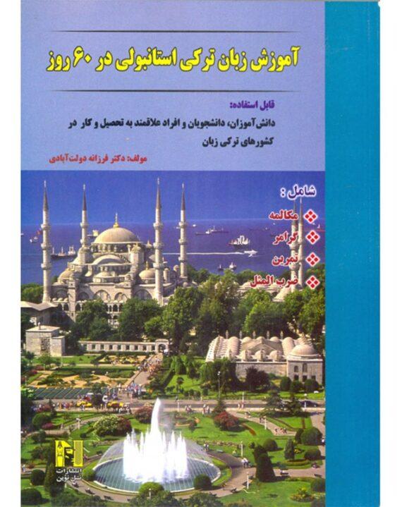 کتاب آموزش کامل ترکی استانبولی در 60 روز