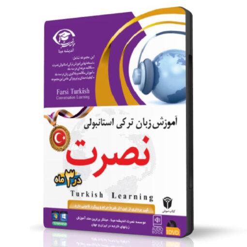 آموزش مکالمه زبان ترکی استانبولی با متد نصرت (نسخه صوتی)