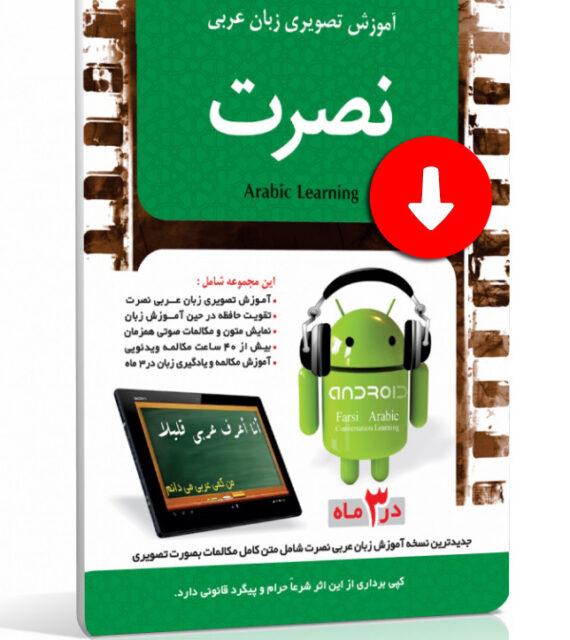 دانلود آموزش زبان عربی نصرت برای اندروید (تصویری)