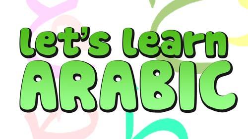 عربی آسان